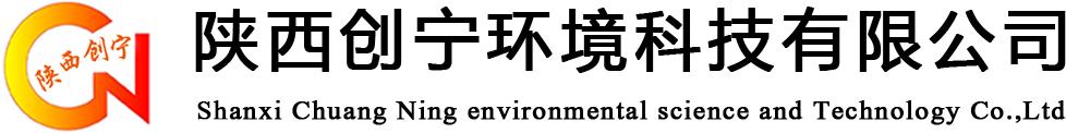 陕西创宁环境科技有限公司